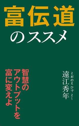 電子書籍「『富伝道のススメ』~智慧のアウトプットを富に変えよ~」