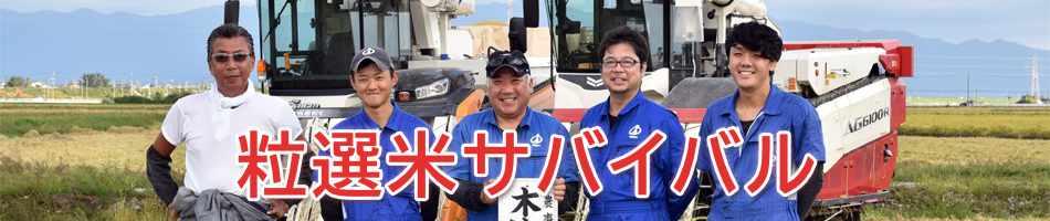 新潟産コシヒカリ・粒選米サバイバル
