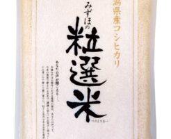 みずほ粒選米